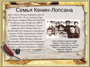 Семья Кенин-Лопсана Кенин-Лопсан Монгуш Борахович родился 10 апреля 1925 г. в