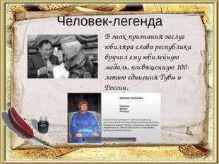 Человек-легенда В знак признания заслуг юбиляра глава республики вручил ему ю