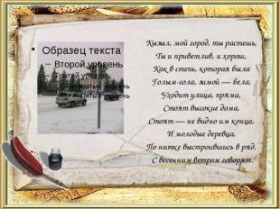 Кызыл, мой город, ты растешь, Ты и приветлив, и хорош, Как в степь, которая б