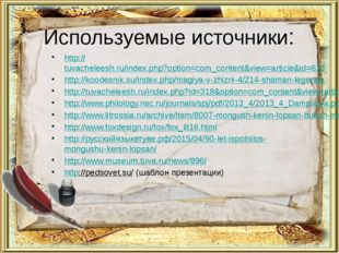 Используемые источники: http://tuvacheleesh.ru/index.php?option=com_content&v