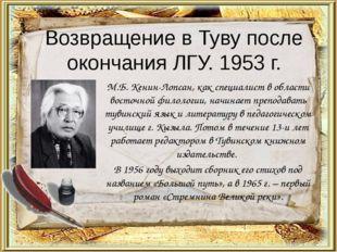 Возвращение в Туву после окончания ЛГУ. 1953 г. М.Б. Кенин-Лопсан, как специа