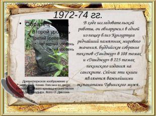 1972-74 гг. В ходе исследовательской работы, он обнаружил в одной из пещер бл