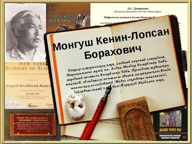 Монгуш Кенин-Лопсан Борахович Доктор исторических наук, главный научный сотру...