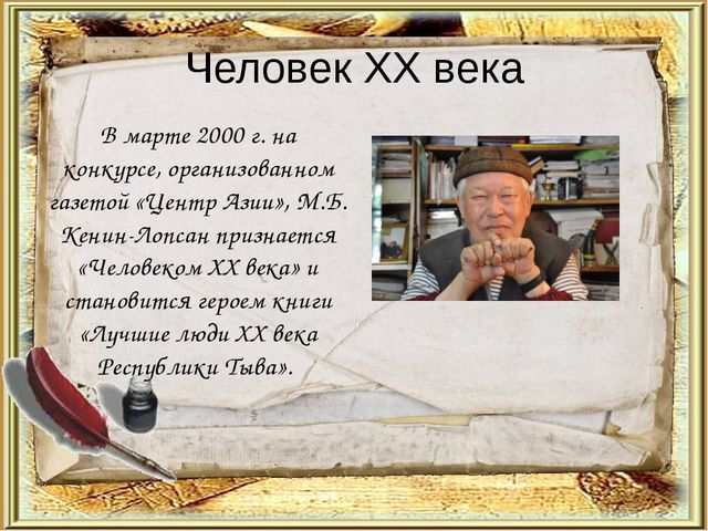 Человек XX века В марте 2000 г. на конкурсе, организованном газетой «Центр Аз...