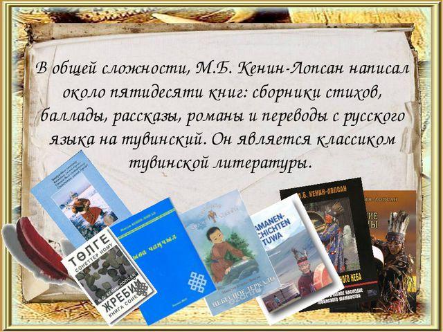 В общей сложности, М.Б. Кенин-Лопсан написал около пятидесяти книг: сборники...