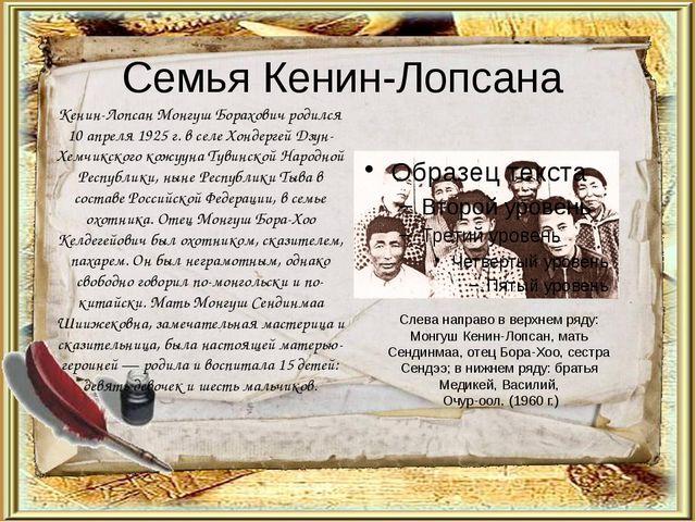 Семья Кенин-Лопсана Кенин-Лопсан Монгуш Борахович родился 10 апреля 1925 г. в...
