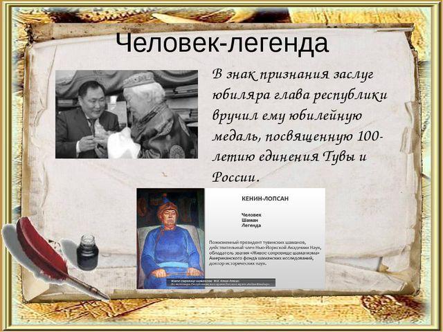 Человек-легенда В знак признания заслуг юбиляра глава республики вручил ему ю...
