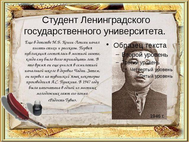 Студент Ленинградского государственного университета. Еще в детстве М.Б. Кени...