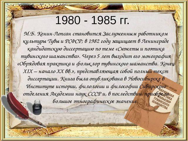 1980 - 1985 гг. М.Б. Кенин-Лопсан становится Заслуженным работником культуры...