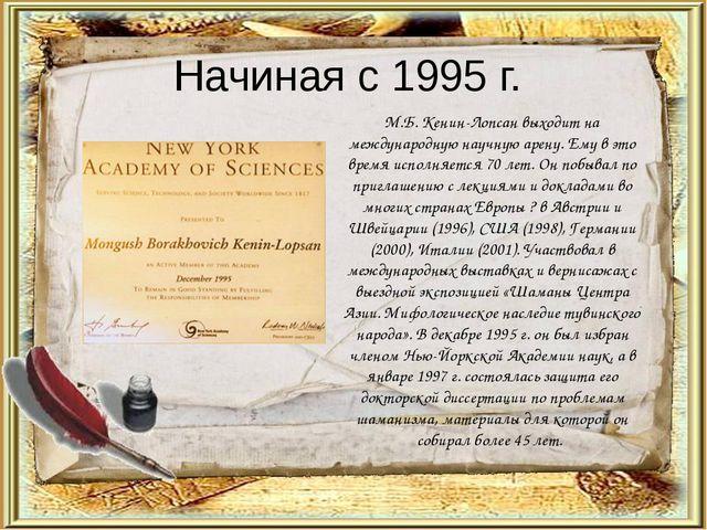 Начиная с 1995 г. М.Б. Кенин-Лопсан выходит на международную научную арену. Е...