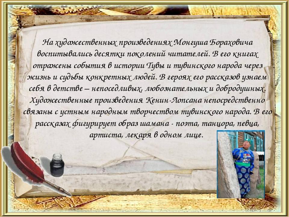 На художественных произведениях Монгуша Бораховича воспитывались десятки поко...