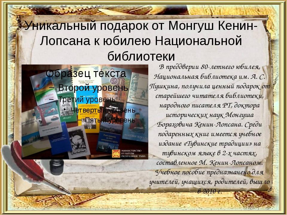 Уникальный подарок от Монгуш Кенин-Лопсана к юбилею Национальной библиотеки В...