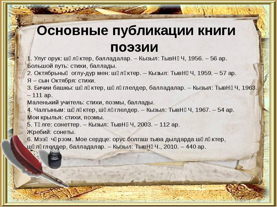 Основные публикации книги поэзии 1. Улуг орук: шүлүктер, балладалар. – Кызыл:...