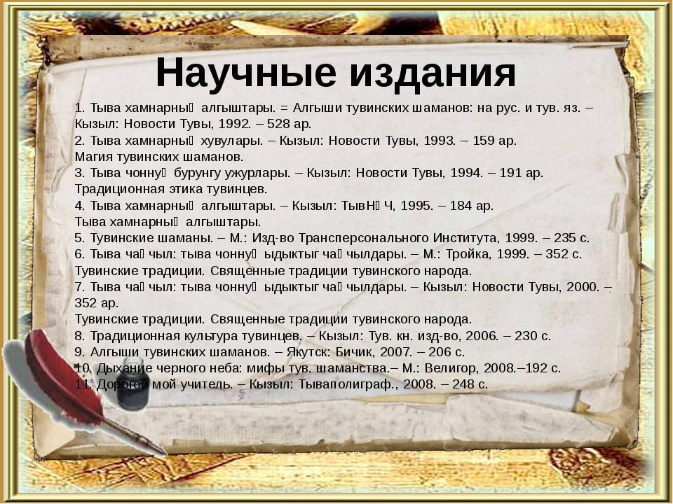 Научные издания 1. Тыва хамнарның алгыштары. = Алгыши тувинских шаманов: на р...