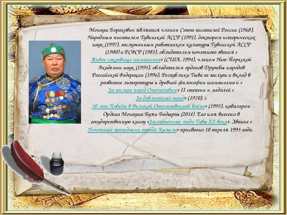 Монгуш Борахович является членом Союза писателей России (1968), Народным писа...