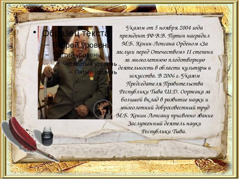 Указом от 5 ноября 2004 года президент РФ В.В. Путин наградил М.Б. Кенин-Лопс...