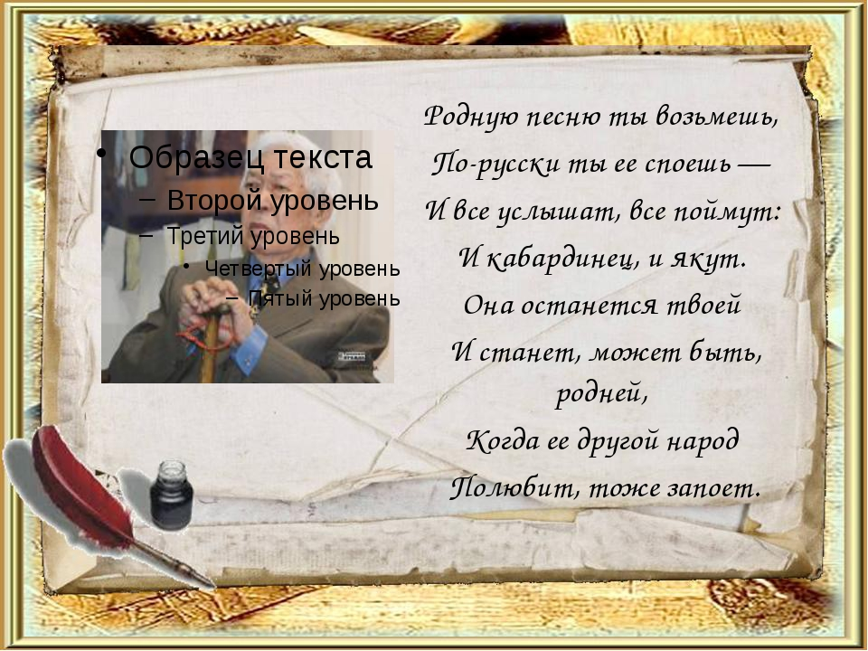 Родную песню ты возьмешь, По-русски ты ее споешь — И все услышат, все поймут:...