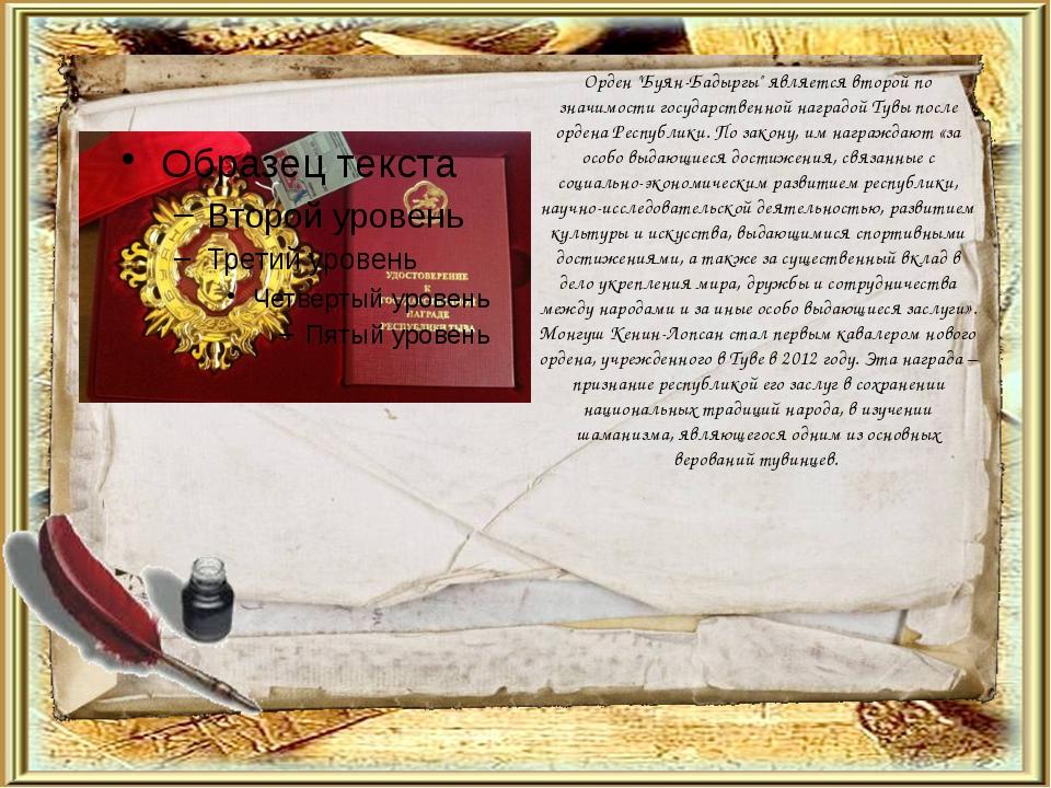 """Орден """"Буян-Бадыргы"""" является второй по значимости государственной наградой Т..."""