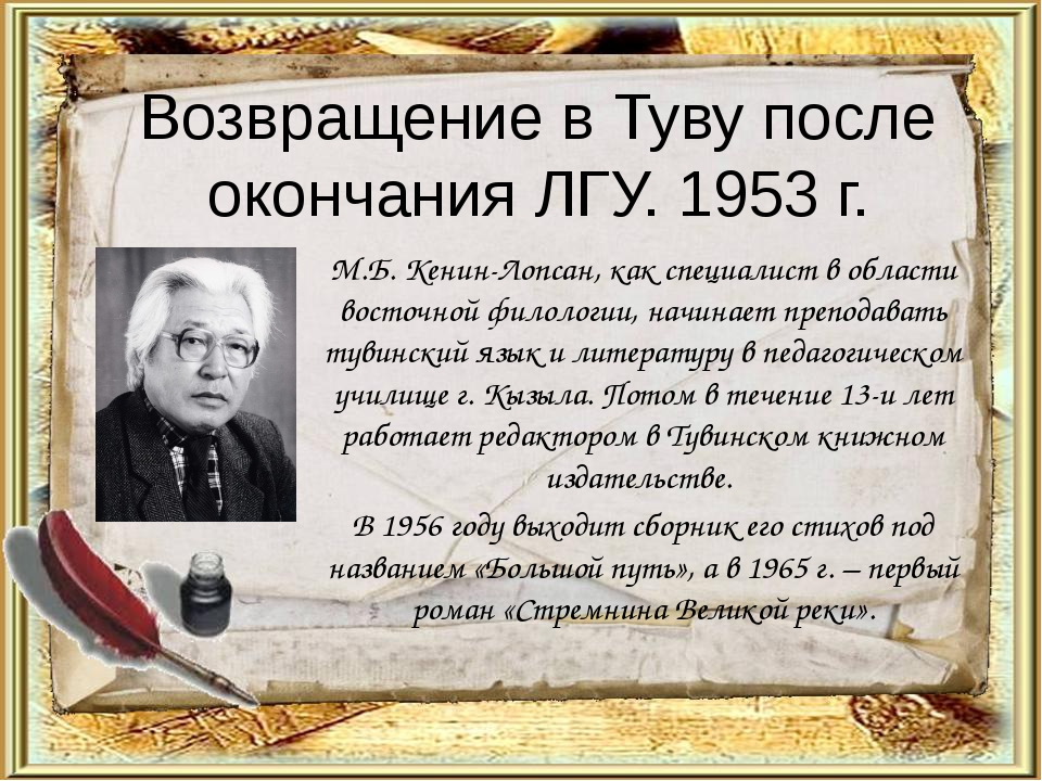 Возвращение в Туву после окончания ЛГУ. 1953 г. М.Б. Кенин-Лопсан, как специа...