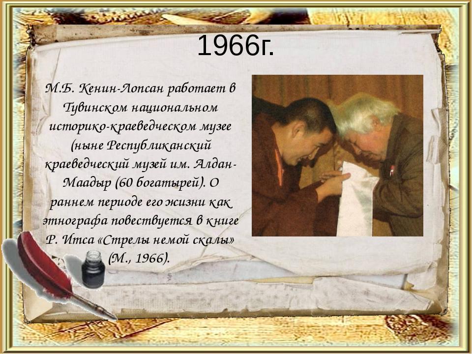 1966г. М.Б. Кенин-Лопсан работает в Тувинском национальном историко-краеведче...