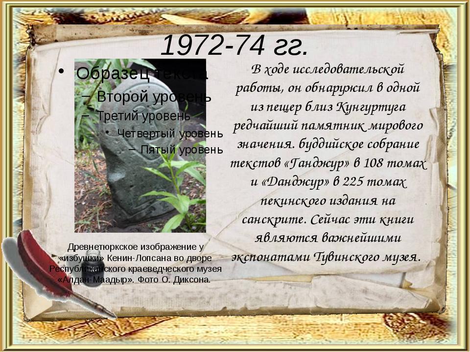 1972-74 гг. В ходе исследовательской работы, он обнаружил в одной из пещер бл...