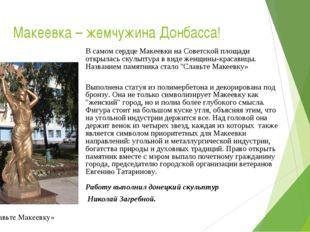 Макеевка – жемчужина Донбасса! В самом сердце Макеевки на Советской площади о