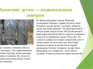 Памятник детям— подневольным донорам Во время оккупации города Макеевки гитл