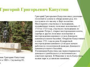 Григорий Григорьевич Капустин Григорий Григорьевич Капустин имел увлечение ге