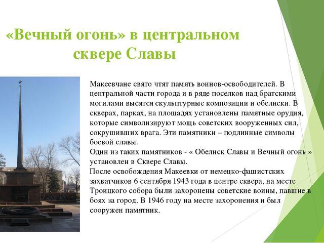 «Вечныйогонь»вцентральном сквере Славы Макеевчане свято чтят память воино...