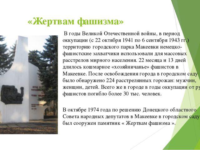 «Жертвамфашизма» В годы Великой Отечественной войны, в период оккупации (с 2...