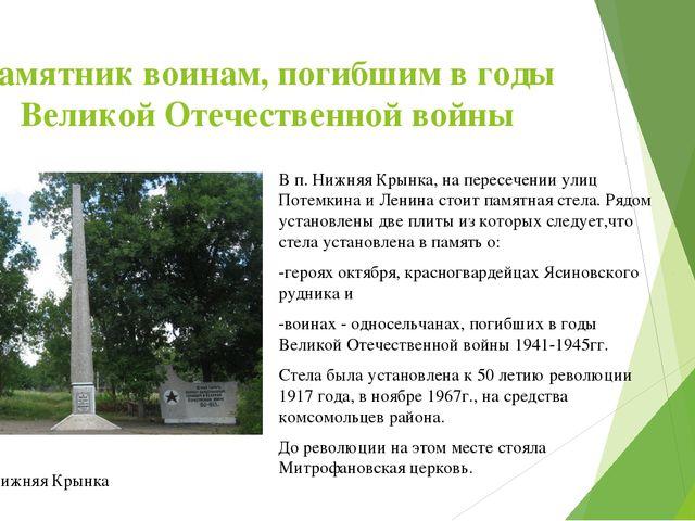 Памятниквоинам,погибшимвгоды Великой Отечественнойвойны В п. Нижняя Кры...