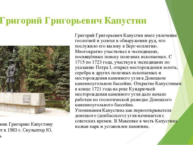 Григорий Григорьевич Капустин Григорий Григорьевич Капустин имел увлечение ге...