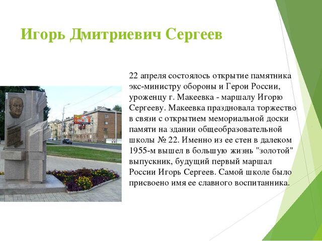 Игорь Дмитриевич Сергеев 22 апреля состоялось открытие памятника экс-министру...