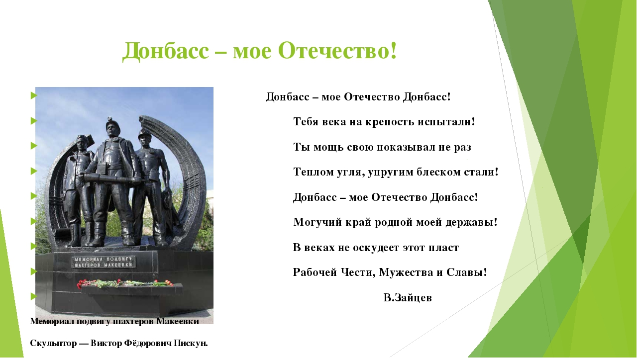 Донбасс – мое Отечество! Донбасс – мое Отечество Донбасс! Тебя века на крепос...