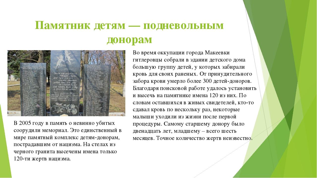 Памятник детям— подневольным донорам Во время оккупации города Макеевки гитл...