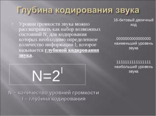 Уровни громкости звука можно рассматривать как набор возможных состояний N, д