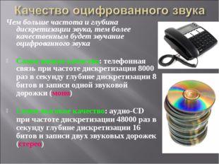 Чем больше частота и глубина дискретизации звука, тем более качественным буде