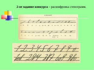 2-ое задание конкурса – расшифровка стенограмм.