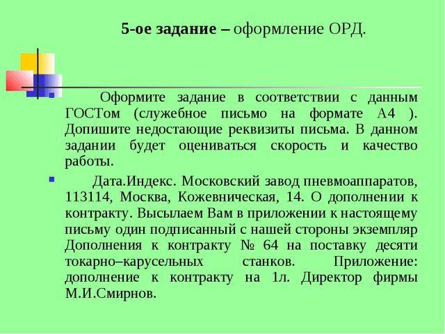 5-ое задание – оформление ОРД. Оформите задание в соответствии с данным ГОСТ...