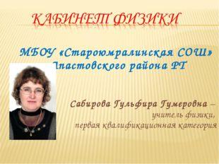 МБОУ «Староюмралинская СОШ» Апастовского района РТ Сабирова Гульфира Гумеров
