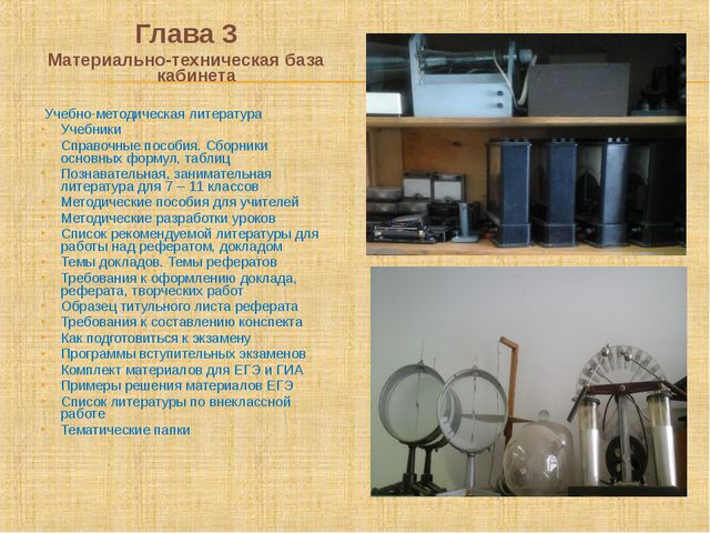Глава 3 Материально-техническая база кабинета Учебно-методическая литература...