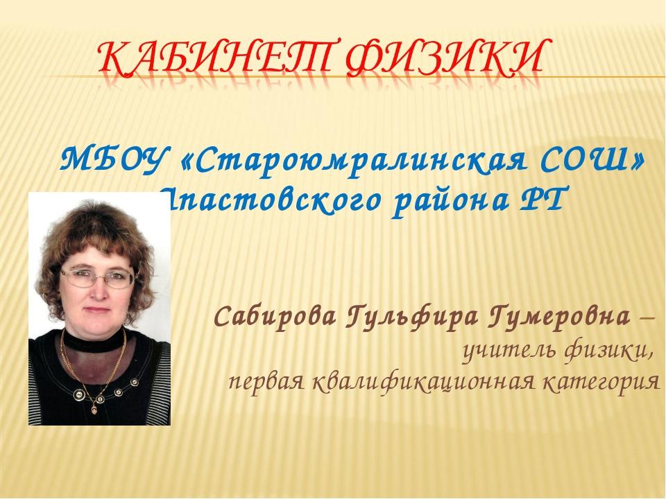 МБОУ «Староюмралинская СОШ» Апастовского района РТ Сабирова Гульфира Гумеров...