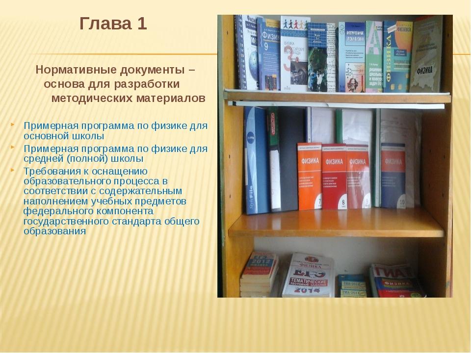 Глава 1 Нормативные документы – основа для разработки методических материалов...