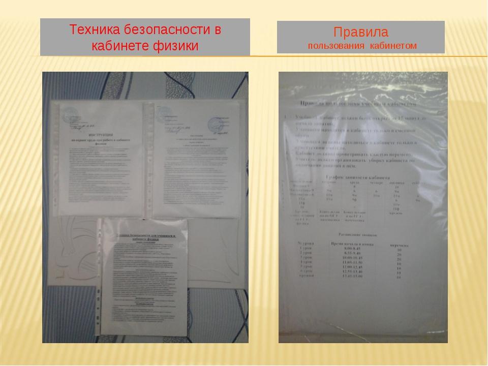 Техника безопасности в кабинете физики Правила пользования кабинетом