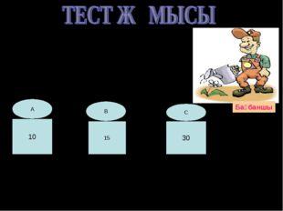 Бағбаншы Бір конверттің бағасы 5 теңге. Осындай 3 конверт қанша тұрады? 10 15