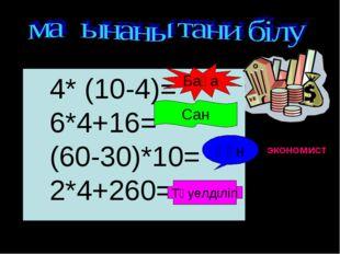 4* (10-4)= 6*4+16= (60-30)*10= 2*4+260= Баға Сан Құн Тәуелділігі экономист