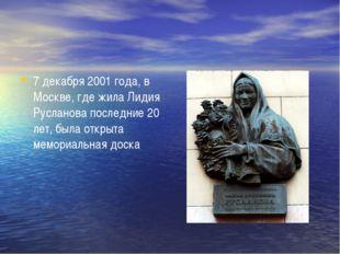 7 декабря 2001 года, в Москве, где жила Лидия Русланова последние 20 лет, бы