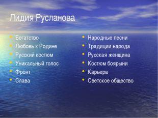 Лидия Русланова Богатство Любовь к Родине Русский костюм Уникальный голос Фро