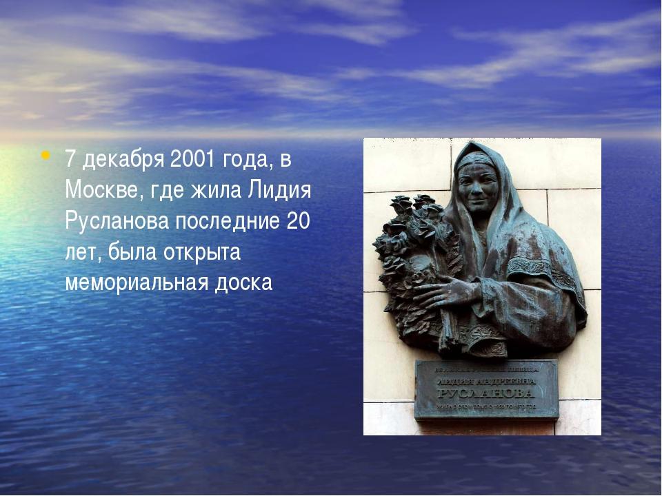 7 декабря 2001 года, в Москве, где жила Лидия Русланова последние 20 лет, бы...