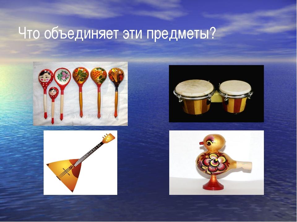 Что объединяет эти предметы?